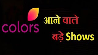 Colors TV upcoming shows in 2019 || colors TV || fans are waiting for these serials