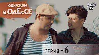 Однажды в Одессе - 6 серия | Сериал Комедия 2016