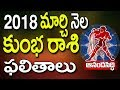 కుంభ రాశి | Kumbha Rashi 2018 | March Rasi Phalalu 2018 | Rasi Phalalu 2018 | Astrology In Telugu
