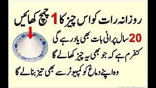 Brain And Memory Power Boost | Brain Weakness Treatment in Urdu | Dimagh Ki Kamzori Ka Ilaj