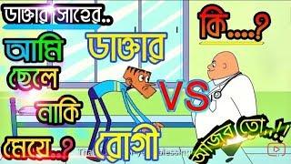 Der Arzt Vs patient | Die Puran Dhaka BoyZ | Bd-Heros.