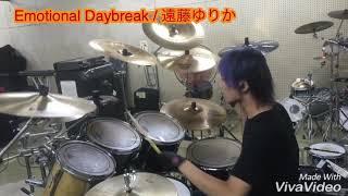【Drum cover】遠藤ゆりかさんのEmotional  Daybreakを叩いてみた