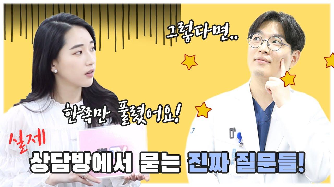 쌍수 궁금하죠? 상담방에서 묻는 진짜 질문들만 모았다👀 눈수술 고민녀들을 위한 찐! 궁금증 해결✨ 쌍꺼풀 수술하기 전 이 영상 필수 시청😊쌍수 Q&A[쀼]