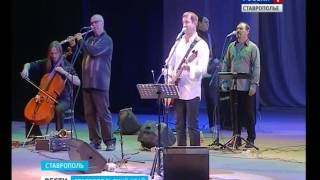 Дмитрий Певцов спел для ставропольцев