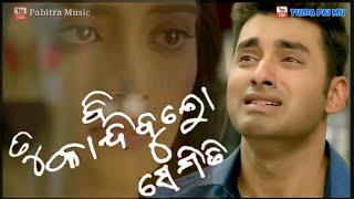 New Odia Song💔Human Sagar Broken Heart WhatsApp Status💔Odia Sad WhatsApp status💔Tu_Be_Kandibulo
