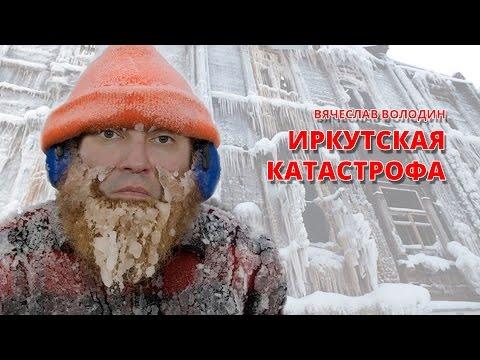 Вячеслав Володин - Иркутская катастрофа