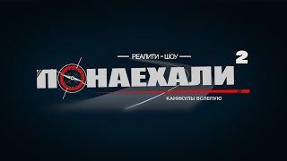 """Реалити-шоу """"Понаехали 2. Каникулы вслепую"""",серия 5, ОГОНЬ"""