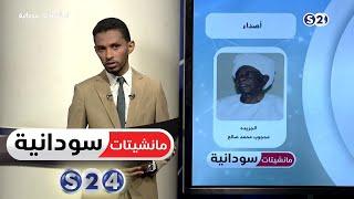 (ما أبعاد و مدى الحوار الامريكي السوداني ؟) - عمود الصحفي محجوب محمد صالح - مانشيتات سودانية