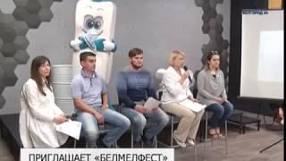 Организаторы представили программу III Международного фестиваля «БелМелФест-2017»