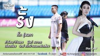 รั้ง - กิ๊ก รุ่งนภา 「STORY MV 」