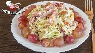 Салат Тамада. На свадьбу и не только. Самый Вкусный салат!!! Рецепт только тут!