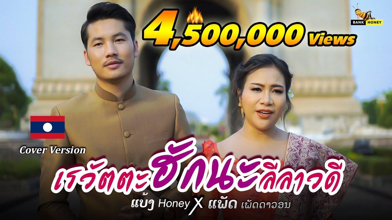 เรวัตตะฮักนะลีลาวดี ເຣວັດຕະຮັກນະລີລາວະດີ - ແບ້ງ Honey X ແພັດ ເພັດດາວອນ (LAOS)   COVER VERSION