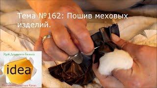 Пошив меховых изделий