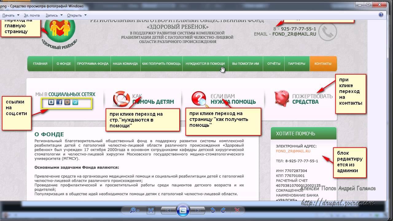 Как сделать сайт на друпал 7 как сделать регистрацию 2 регистрации на сайте