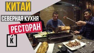 ДЕТСКИЕ СОРЕВНОВАНИЯ В КИТАЕ. РЕСТОРАН СЕВЕРНОЙ КУХНИ.