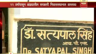 Mumbai Satypal Singh 8lcs Fine After about not down Govt bunglow 0208