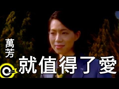 萬芳 Wan Fang【就值得了愛 It's worth loving】Official Music Video