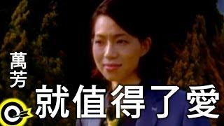 萬芳 Wan Fang【就值得了愛 It's worth loving】Official Music Video