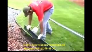видео Садовые бордюры