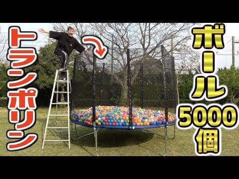 巨大トランポリンにボール5000個入れて飛び込んだら神秘的⁉