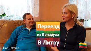 Переезд из Беларуси в Литву. Реальная история. #клайпеда #литва #беларусь #переезд