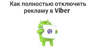 КАК ПОЛНОСТЬЮ ОТКЛЮЧИТЬ РЕКЛАМУ В Viber НА АНДРОИД [Android Blog]