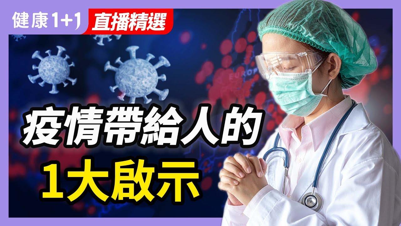 新冠病毒為人類帶來什麼樣的影響? | 病毒其實是「負面能量」、越微觀能量越大? | 健康1加1 · 直播