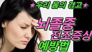 뇌졸증 전조 증세 7가지및 식생활 예방법 ~!