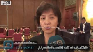 مصر العربية | دكتورة تشين دونغ يون: الصين تشارك بـ  20 فيلم مهرجان القاهرة السينمائي الدولي