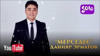 Данияр Эрматов - Мерседес (Аудио)