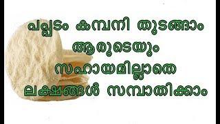 swayam thozhil|pappadam company|ഇനി നിങ്ങൾക്കും തുടങ്ങാം പപ്പടം കമ്പനി
