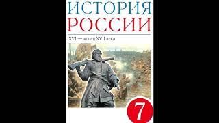 § 14 Окончание Смуты. Новая династия.