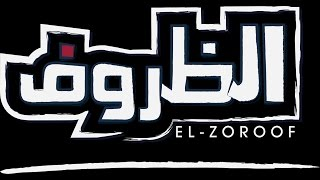 مشروع هيب هوب - الظروف/ Hip Hop Project - El Zorof