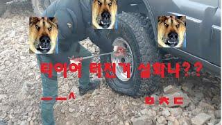 코리아무쏘 임도투어중 테라칸 타이어가 터져버렸다....…