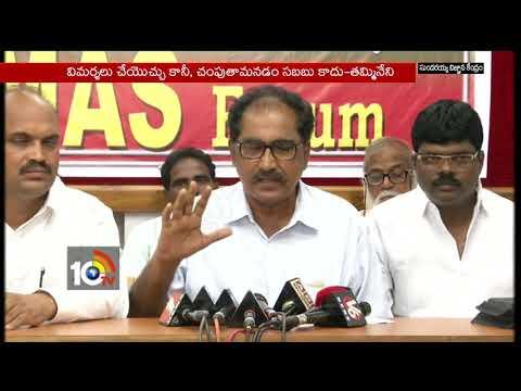 Tammineni Speaks about Pro. Kancha Ilaiah Book on Arya-Vysya | Hyderabad | 10TV
