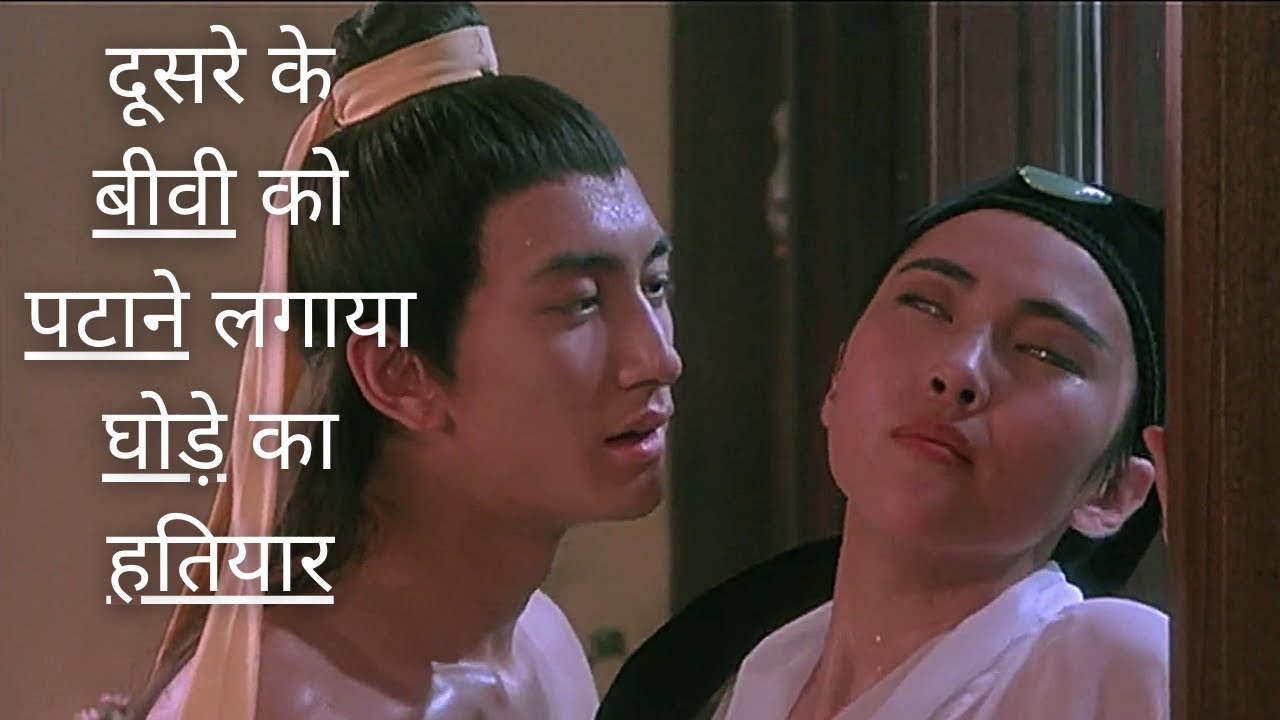 Download Sex & Zen (1991)  Movie Explained in Hindi | Hollywood Legend
