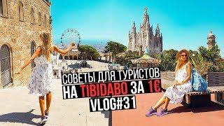 КАК ДОБРАТЬСЯ на ТИБИДАБО за 1 ? Советы для туристов в Барселоне VLOG#31 #SACVOYAGE