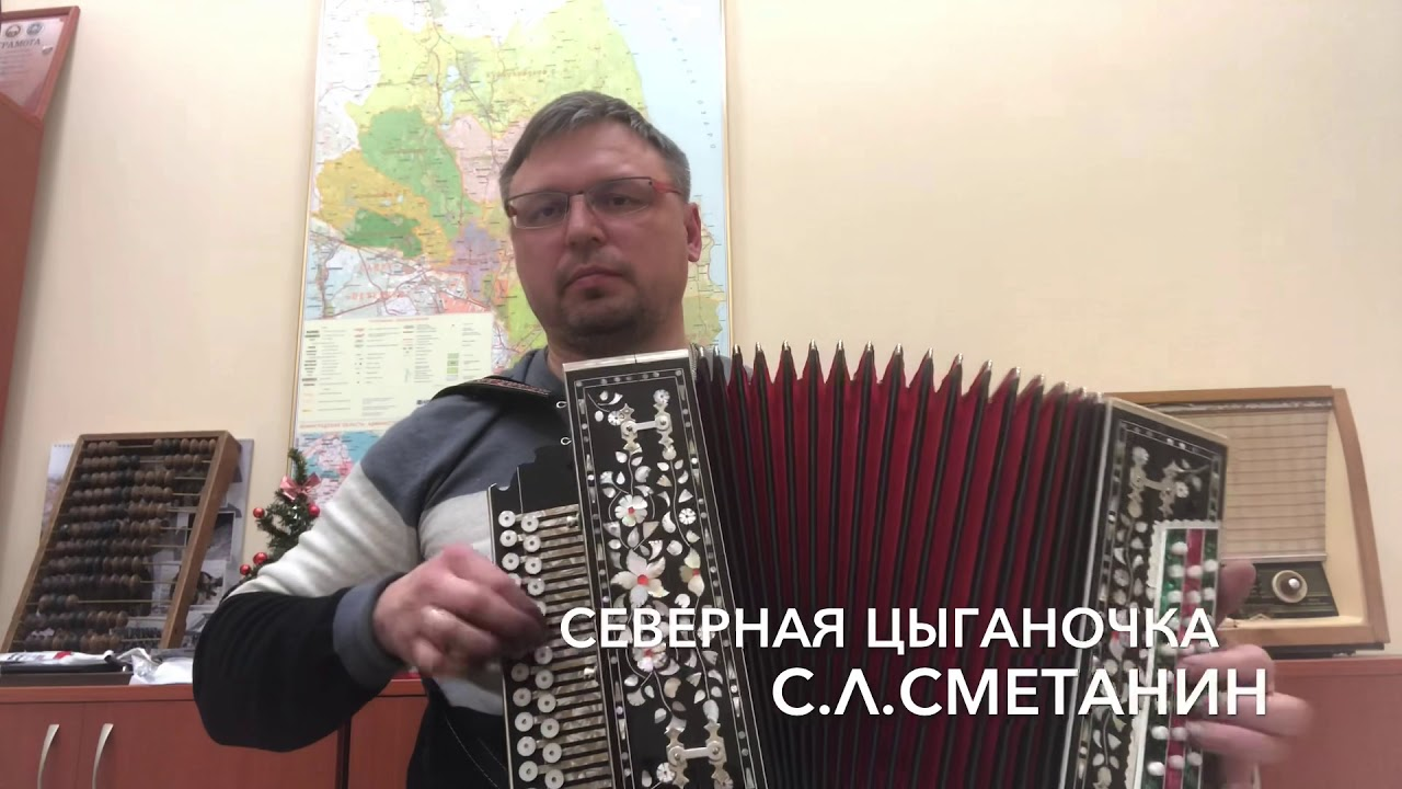 СЕВЕРНАЯ ЦЫГАНОЧКА на гармони Хорошилова