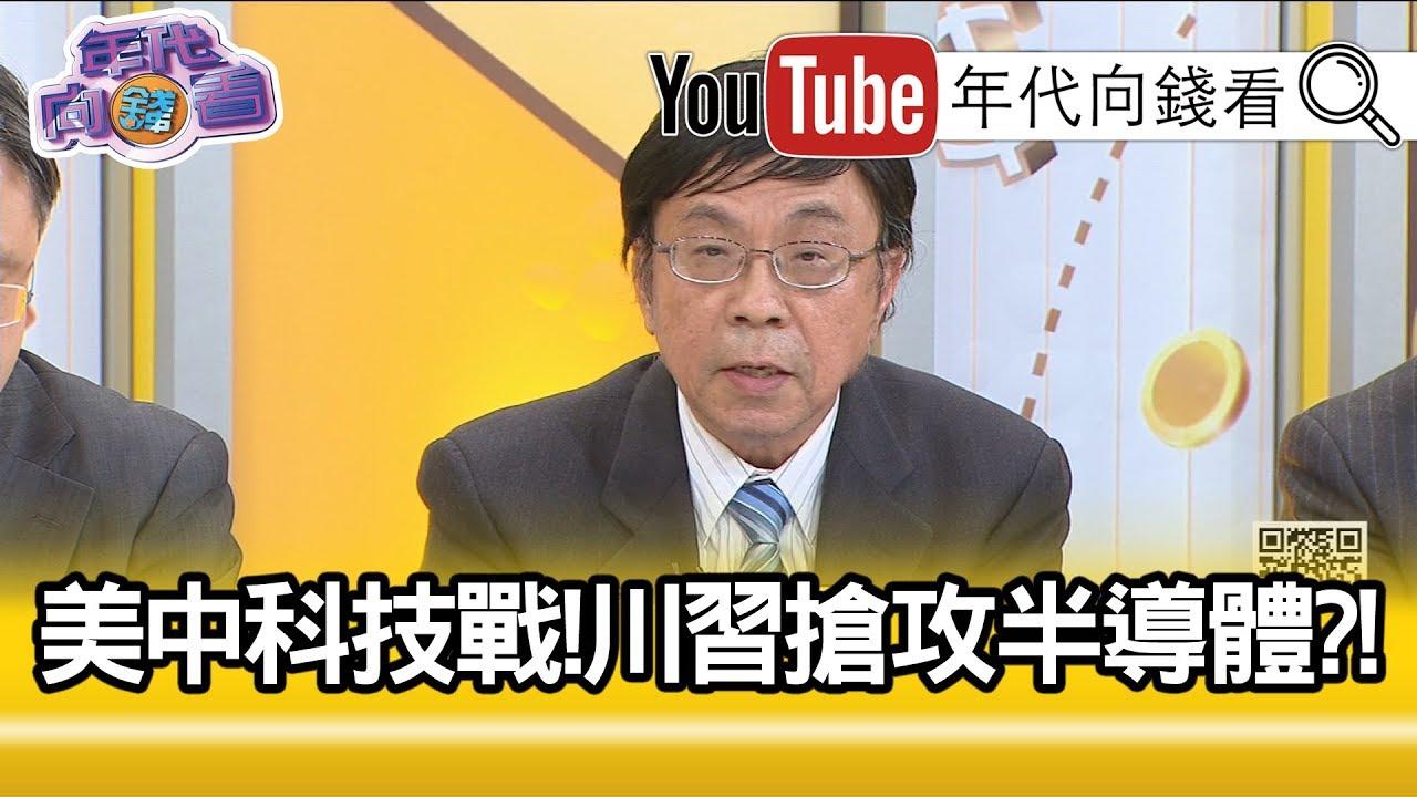 精彩片段》吳金榮:積極發展IC製造... 【年代向錢看】2020103 - YouTube