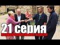 Аарон и Джексон 21 серия ПОЛНАЯ ВЕРСИЯ русская озвучка