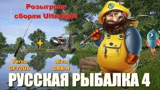 Русская Рыбалка 4 ПЯТНИЧНЫЙ СТРИМ РОЗЫГРЫШ STARIY РР4 RF4
