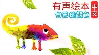《自己的颜色》儿童晚安故事,有声绘本故事,幼儿睡前故事,Chinese Version Audiobook Picture Book