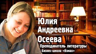 Литература – любимый урок? Для современных подростков??? О преподавателе школы «Взмах» Юлии Осеевой