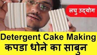 कपडा धोने का साबुन की फैक्ट्री लगाएं  Detergent Cake Making - Vlog