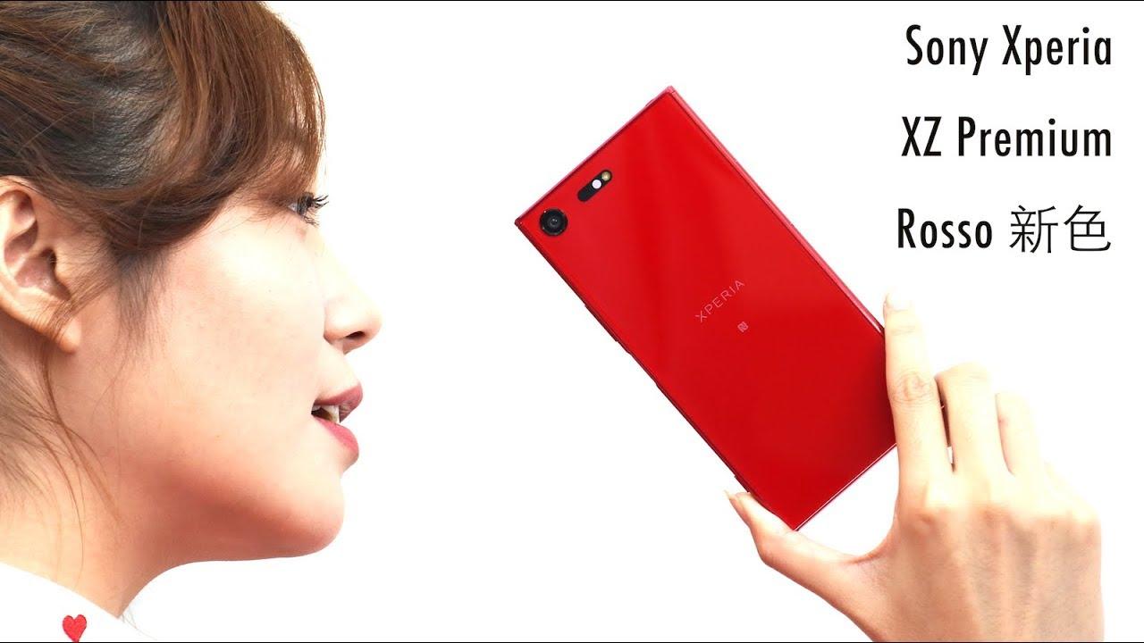 【主夫直播】Sony Xperia XZ Premium 鏡紅新色登場 - YouTube