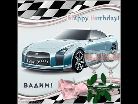 С днем рождения Вадиму музыкальная открытка со стихами, на которой изображен спортивный автомобиль.