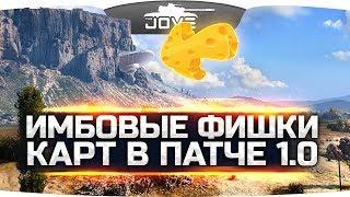 ИМБОВЫЕ ФИШКИ НОВЫХ HD-КАРТ В ПАТЧЕ 1.0