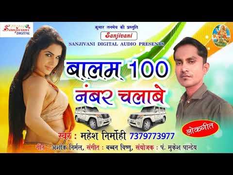 बालम 100 नंबर चलबे - Superhit DJ Arkestra Song - Mahesh Nirmohi