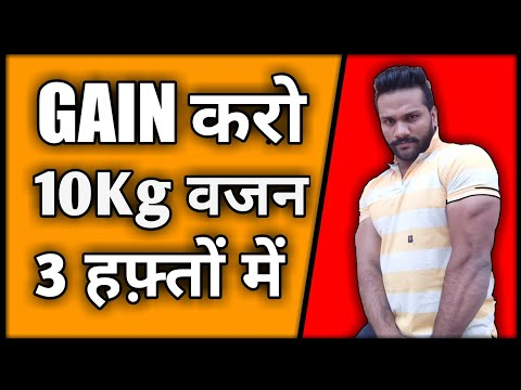How To Gain Weight In 3 weeks Naturally | How To Gain Weight Fast || हिंदी || Raj rajput