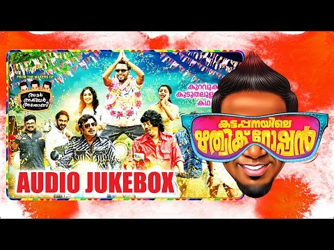 Kattappanayile Rithwik Roshan | Latest Malayalam Full Movie Songs 2016 | New Film Songs